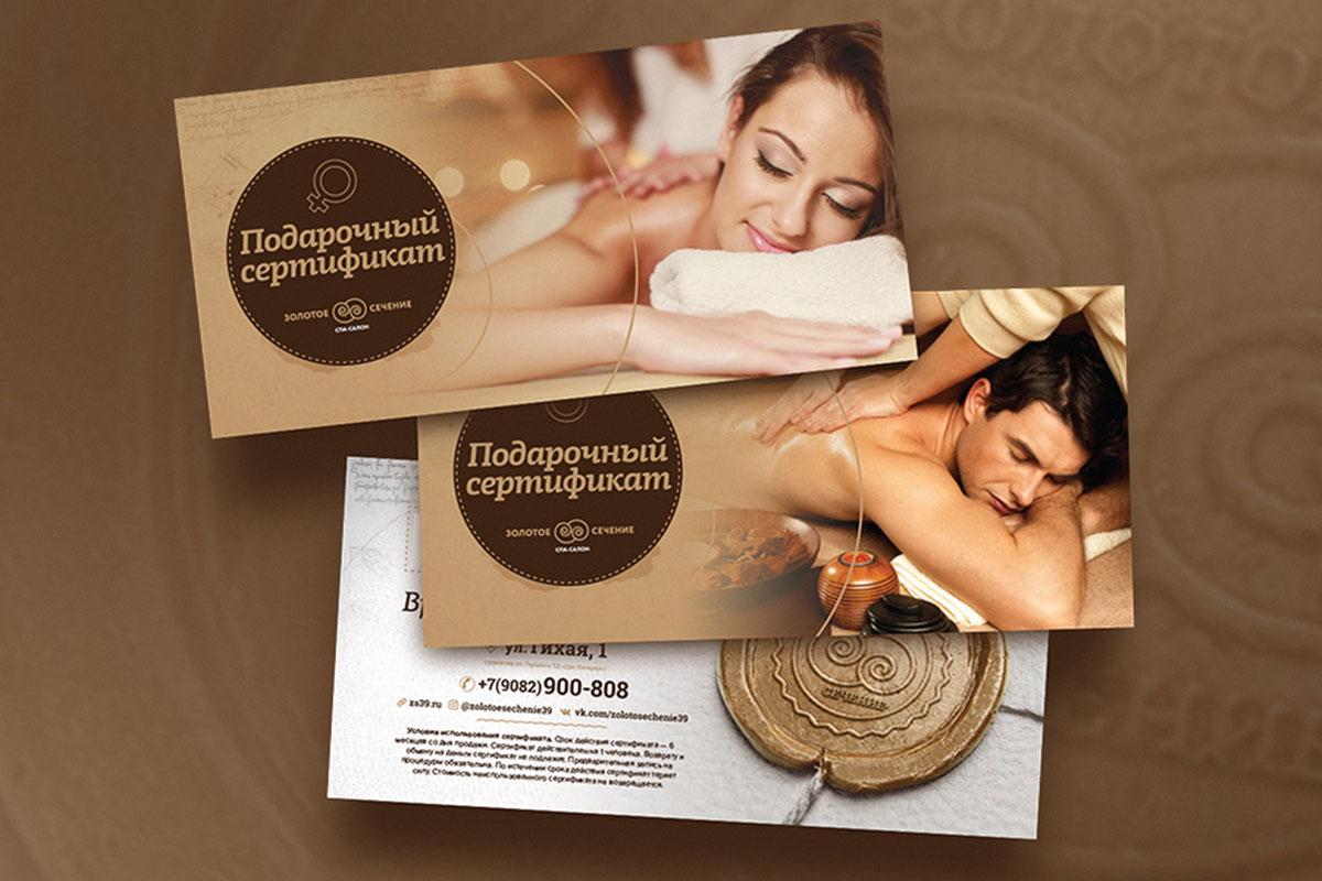подарочный сертификат дизайн